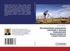 Bookcover of Оптимизация рационов питания с целью повышения выносливости спортсменов