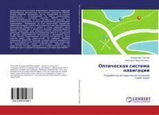 Bookcover of Оптическая система навигации