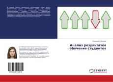Capa do livro de Анализ результатов обучения студентов