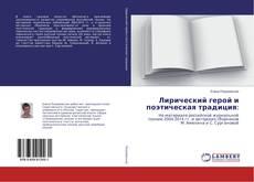 Bookcover of Лирический герой и поэтическая традиция: