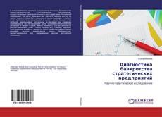 Portada del libro de Диагностика банкротства стратегических предприятий
