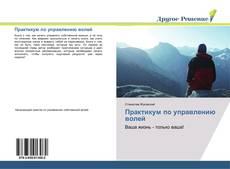 Обложка Практикум по управлению волей