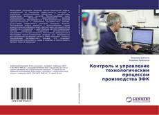 Couverture de Контроль и управление технологическим процессом производства ЭФК