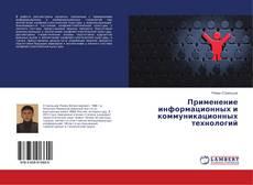 Capa do livro de Применение информационных и коммуникационных технологий
