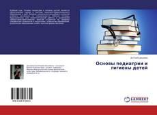 Bookcover of Основы педиатрии и гигиены детей