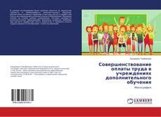 Bookcover of Совершенствование оплаты труда в учреждениях дополнительного обучения