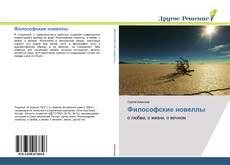 Bookcover of Философские новеллы
