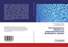 Bookcover of Растворимость веществ в сверхкритических флюидных средах
