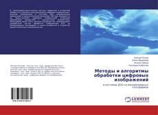 Couverture de Методы и алгоритмы обработки цифровых изображений
