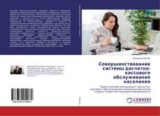 Buchcover von Совершенствование системы расчетно-кассового обслуживания населения