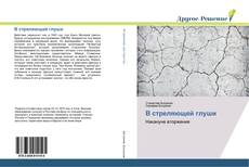 Bookcover of В стреляющей глуши