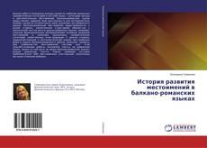 Bookcover of История развития местоимений в балкано-романских языках