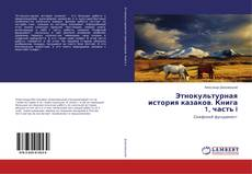 Bookcover of Этнокультурная история казаков. Книга 1, часть I