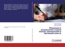 Bookcover of Медиация в разрешении споров между гражданами и органами власти
