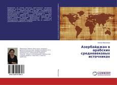Copertina di Азербайджан в арабских средневековых источниках