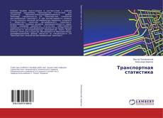 Bookcover of Транспортная статистика