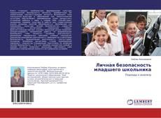Обложка Личная безопасность младшего школьника