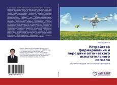 Устройство формирования и передачи оптического испытательного сигнала kitap kapağı