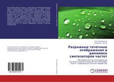 Bookcover of Разрывные точечные отображения и динамика синтезаторов частот