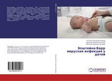 Bookcover of Эпштейна-Барр вирусная инфекция у детей