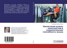 Обложка Увеличение длины конечностей и сократительная способность мышц