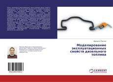 Buchcover von Моделирование эксплуатационных свойств дизельного топлива