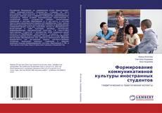 Copertina di Формирование коммуникативной культуры иностранных студентов