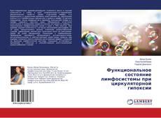 Buchcover von Функциональное состояние лимфосистемы при циркуляторной гипоксии