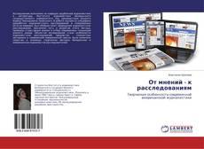 Bookcover of От мнений - к расследованиям