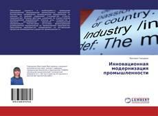 Обложка Инновационная модернизация промышленности