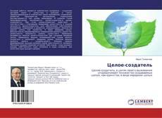Bookcover of Целое-создатель