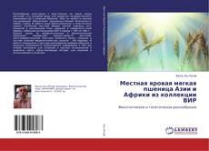 Buchcover von Местная яровая мягкая пшеница Азии и Африки из коллекции ВИР