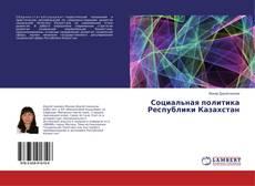 Обложка Социальная политика Республики Казахстан