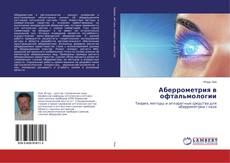 Portada del libro de Аберрометрия в офтальмологии