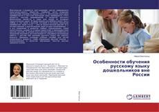 Portada del libro de Особенности обучения русскому языку дошкольников вне России