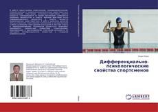 Couverture de Дифференциально-психологические свойства спортсменов