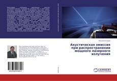 Bookcover of Акустическая эмиссия при распространении мощного лазерного излучения