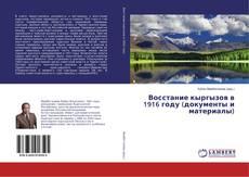 Восстание кыргызов в 1916 году (документы и материалы)的封面