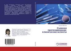 Couverture de Съемное протезирование: клинические аспекты