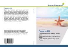 Capa do livro de Радость-200