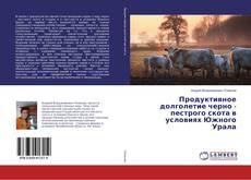 Portada del libro de Продуктивное долголетие черно - пестрого скота в условиях Южного Урала