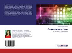 Bookcover of Социальные сети