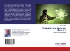 Bookcover of Парадоксы в физике. Книга 2