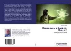 Обложка Парадоксы в физике. Книга 2