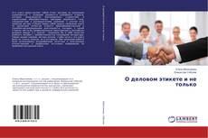 Bookcover of О деловом этикете и не только