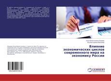 Capa do livro de Влияние экономических циклов современного мира на экономику России