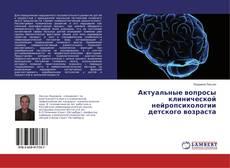 Обложка Актуальные вопросы клинической нейропсихологии детского возраста