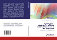Bookcover of Культурно-коммуникативный капитал человека в организации
