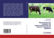 Обложка Производство продуктов животноводства на малых и средних фермах