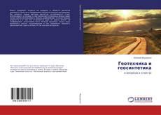 Buchcover von Геотехника и геосинтетика